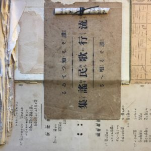 collage of papers and books written in Japanese